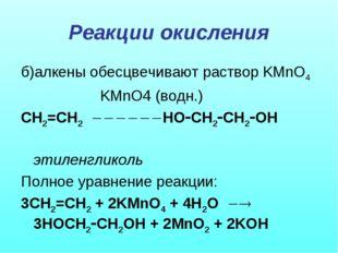 Реакции окисления б)алкены обесцвечивают раствор KMnO4 KMnO4 (водн.) CH2=CH2