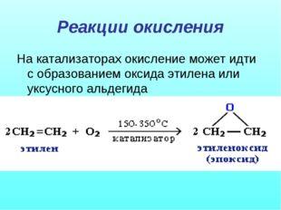 Реакции окисления На катализаторах окисление может идти с образованием оксида