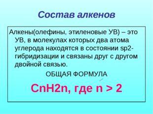 Состав алкенов Алкены(олефины, этиленовые УВ) – это УВ, в молекулах которых д
