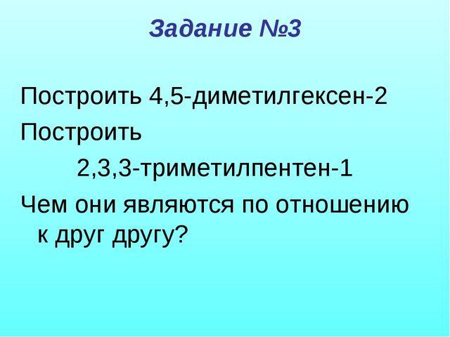 Задание №3 Построить 4,5-диметилгексен-2 Построить 2,3,3-триметилпентен-1 Чем...