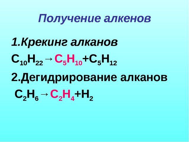 Получение алкенов 1.Крекинг алканов С10Н22→С5Н10+С5Н12 2.Дегидрирование алкан...