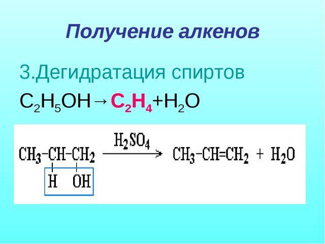 Получение алкенов 3.Дегидратация спиртов С2Н5ОН→С2Н4+Н2О