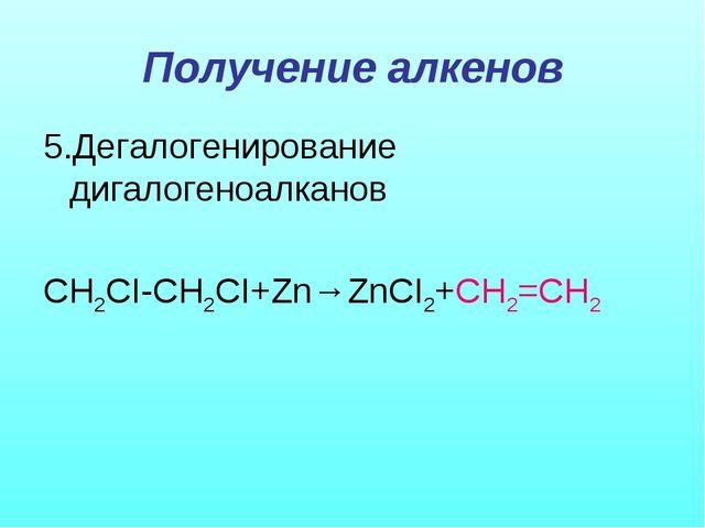 Получение алкенов 5.Дегалогенирование дигалогеноалканов СН2CI-CH2CI+Zn→ZnCI2+...