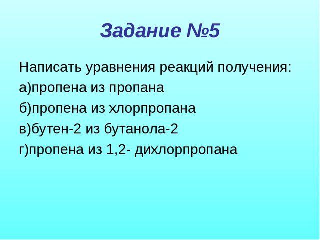 Задание №5 Написать уравнения реакций получения: а)пропена из пропана б)пропе...