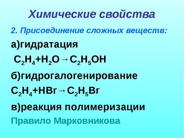 Химические свойства 2. Присоединение сложных веществ: а)гидратация С2Н4+Н2О→С...