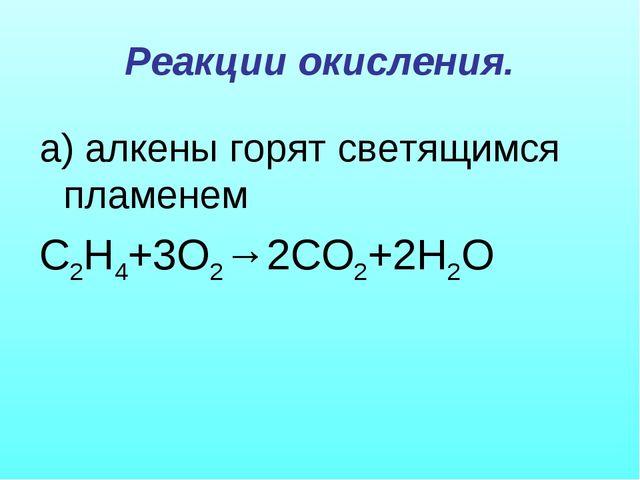 Реакции окисления. а) алкены горят светящимся пламенем С2Н4+3О2→2СО2+2Н2О