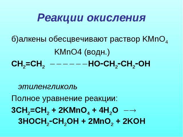 Реакции окисления б)алкены обесцвечивают раствор KMnO4 KMnO4 (водн.) CH2=CH2...