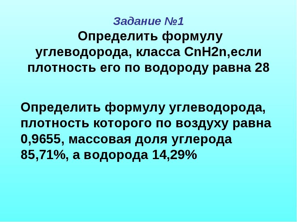 Задание №1 Определить формулу углеводорода, класса СnH2n,если плотность его п...