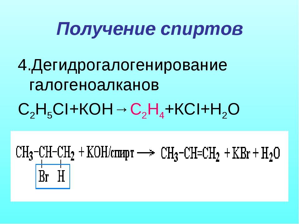 Получение спиртов 4.Дегидрогалогенирование галогеноалканов С2Н5CI+КОН→С2Н4+КС...