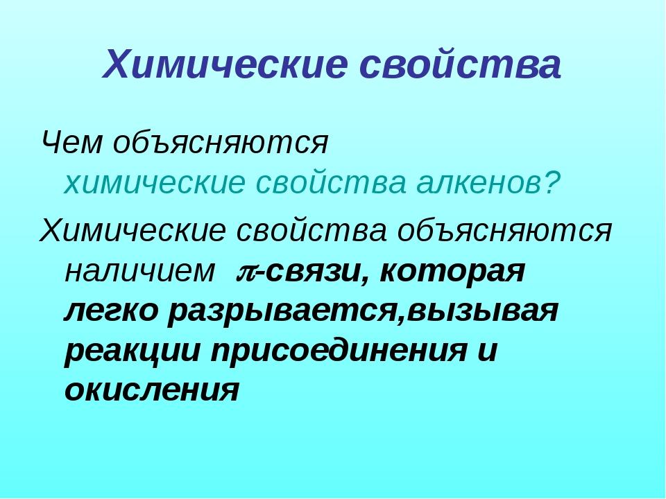 Химические свойства Чем объясняются химические свойства алкенов? Химические с...