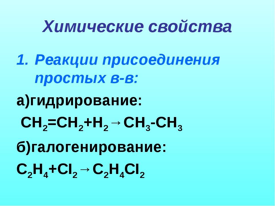 Химические свойства Реакции присоединения простых в-в: а)гидрирование: СН2=СН...
