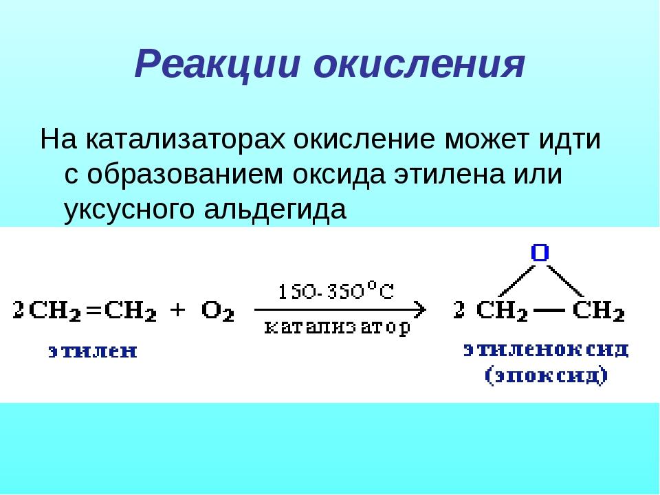 Реакции окисления На катализаторах окисление может идти с образованием оксида...