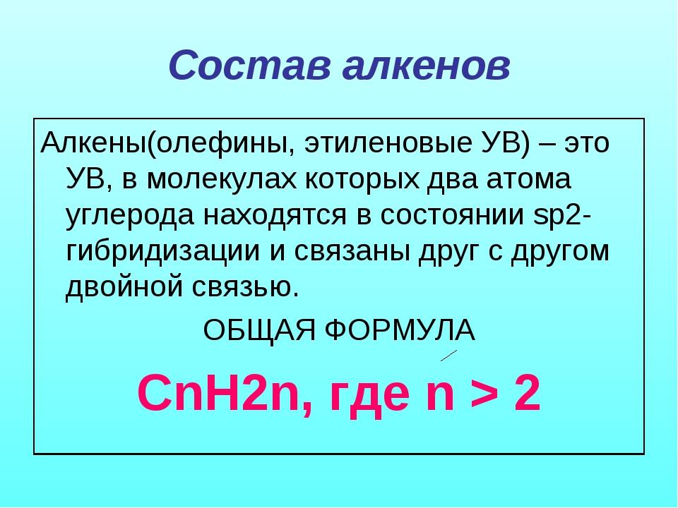 Состав алкенов Алкены(олефины, этиленовые УВ) – это УВ, в молекулах которых д...