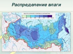 Распределение влаги Атмосферные осадки по территории России распределяются не