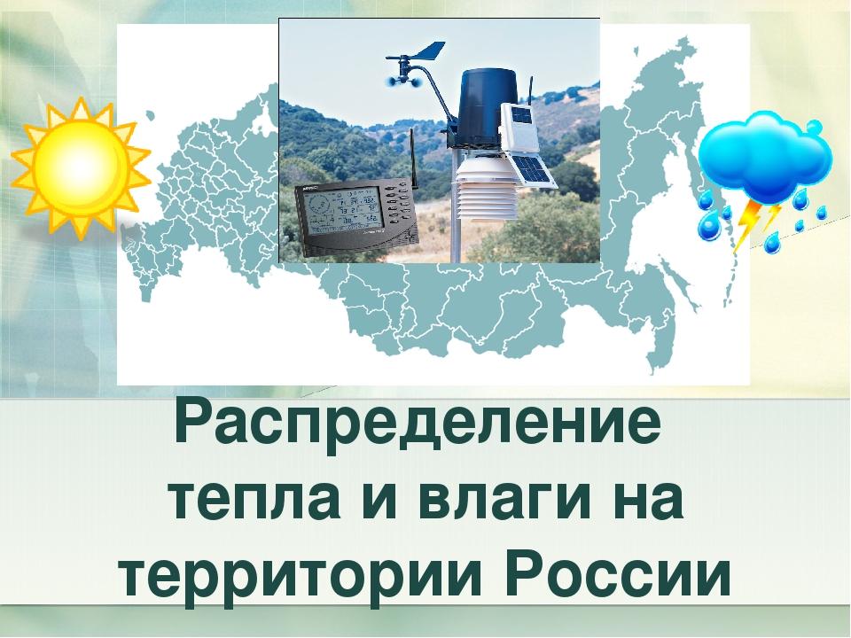 Распределение тепла и влаги на территории России