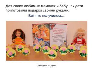 Для своих любимых мамочек и бабушек дети приготовили подарки своими руками. В