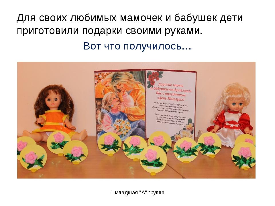 Для своих любимых мамочек и бабушек дети приготовили подарки своими руками. В...