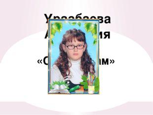 Уразбаева Анастасия Кружковое объединение «Сделай сам»