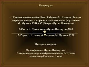 Литература: 1. Удивительный колобок. Вып. 3 Музыка М. Красева. Детские оперы