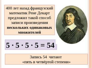 400 лет назад французский математик Рене Декарт предложил такой способ записи