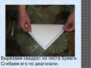 Вырезаем квадрат из листа бумаги. Сгибаем его по диагонали.