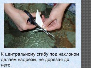 К центральному сгибу под наклоном делаем надрезы, не дорезая до него.