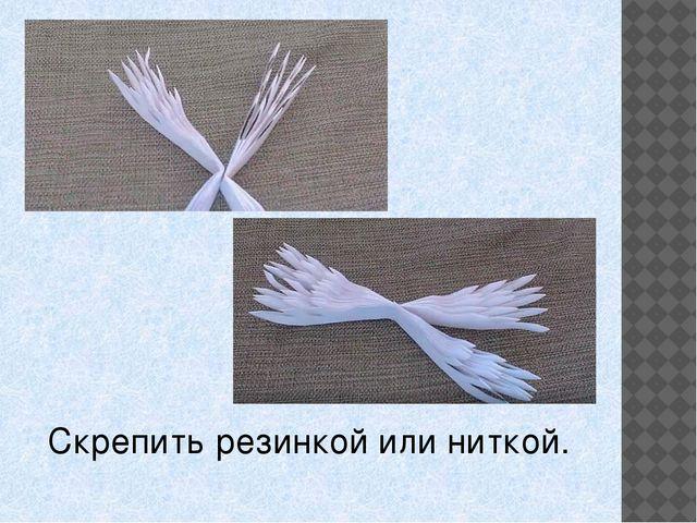 Скрепить резинкой или ниткой.