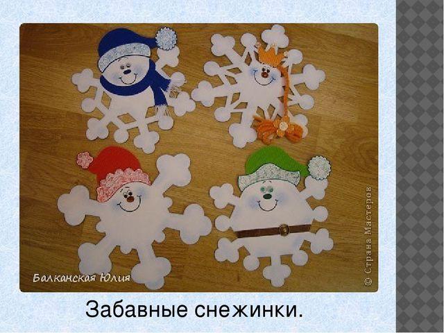 Забавные снежинки.