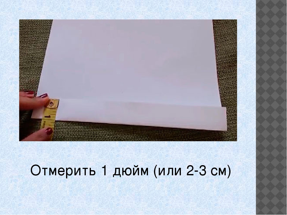 Отмерить 1 дюйм (или 2-3 см)