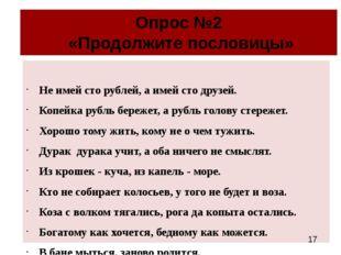 Опрос №2 «Продолжите пословицы» Не имей сто рублей, а имей сто друзей. Копейк