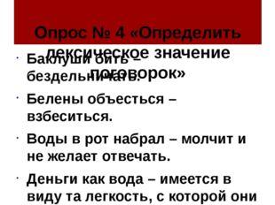 Опрос № 4 «Определить лексическое значение поговорок» Баклуши бить – бездель
