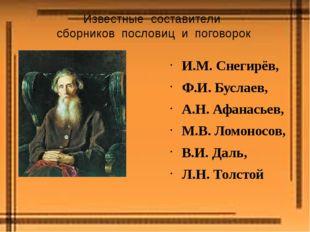 Известные составители сборников пословиц и поговорок И.М. Снегирёв, Ф.И. Бусл
