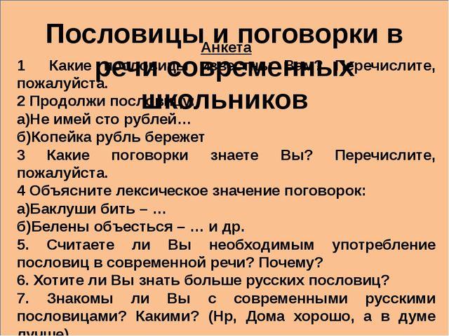 Пословицы и поговорки в речи современных школьников Анкета 1 Какие пословицы...