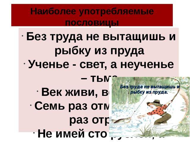 Наиболее употребляемые пословицы Без труда не вытащишь и рыбку из пруда Учень...