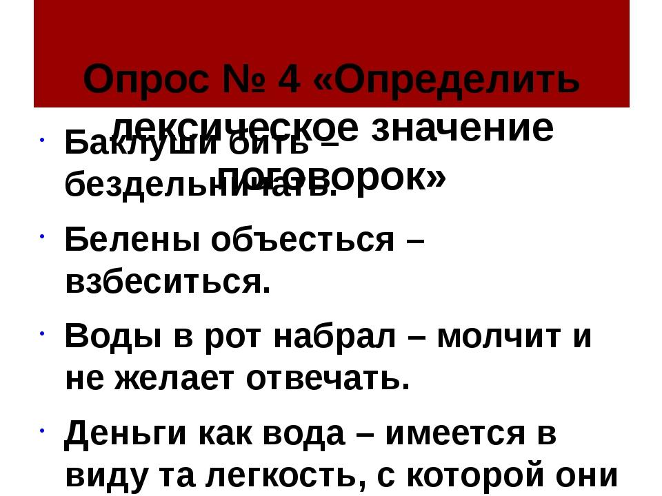 Опрос № 4 «Определить лексическое значение поговорок» Баклуши бить – бездель...