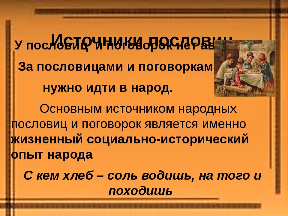 Источники пословиц У пословиц и поговорок нет автора. За пословицами и погов...