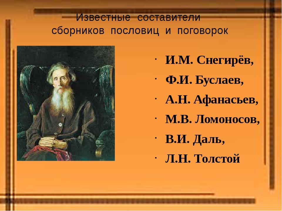 Известные составители сборников пословиц и поговорок И.М. Снегирёв, Ф.И. Бусл...