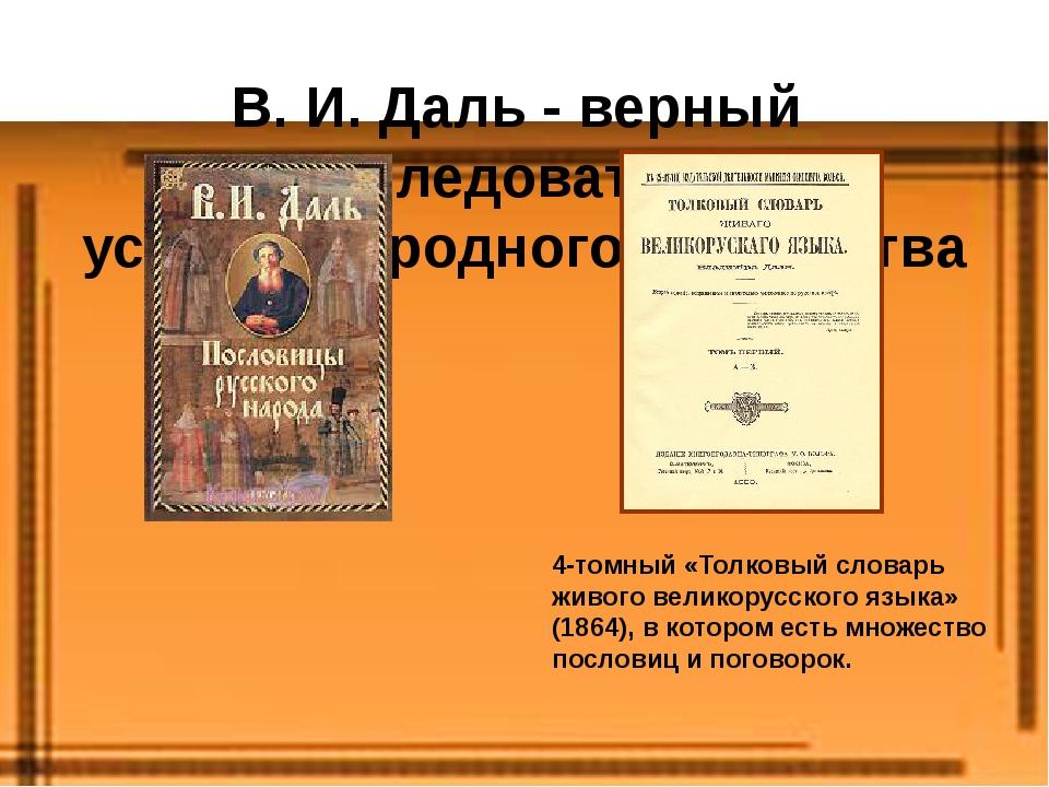 В. И. Даль - верный исследователь устного народного творчества В 1862 году вы...