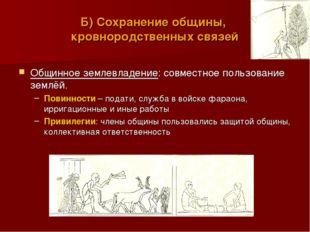 Б) Сохранение общины, кровнородственных связей Общинное землевладение: совмес