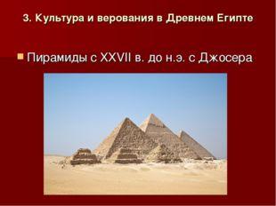3. Культура и верования в Древнем Египте Пирамиды с XXVII в. до н.э. с Джосера