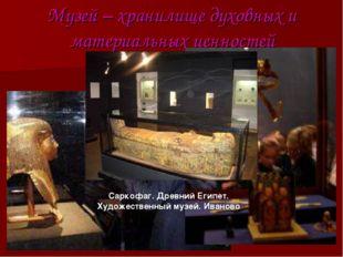 Музей – хранилище духовных и материальных ценностей Саркофаг. Древний Египет.
