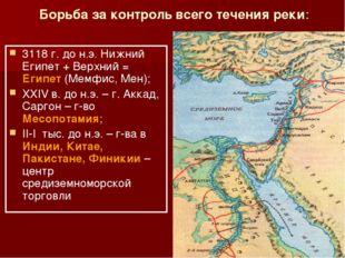Борьба за контроль всего течения реки: 3118 г. до н.э. Нижний Египет + Верхни