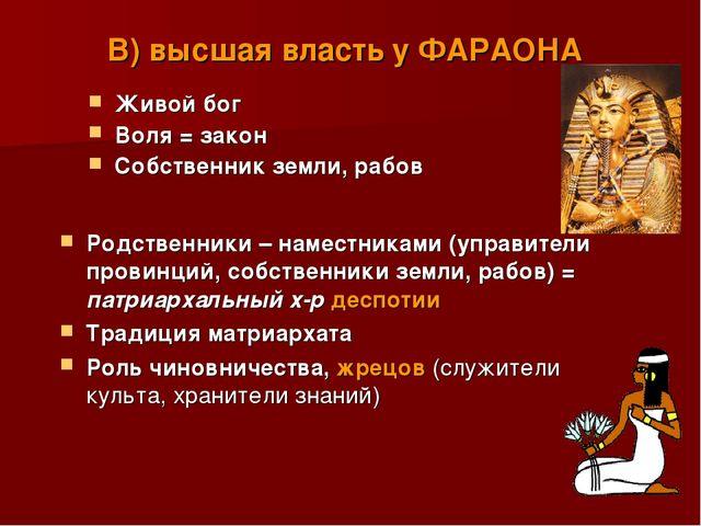 В) высшая власть у ФАРАОНА Родственники – наместниками (управители провинций,...