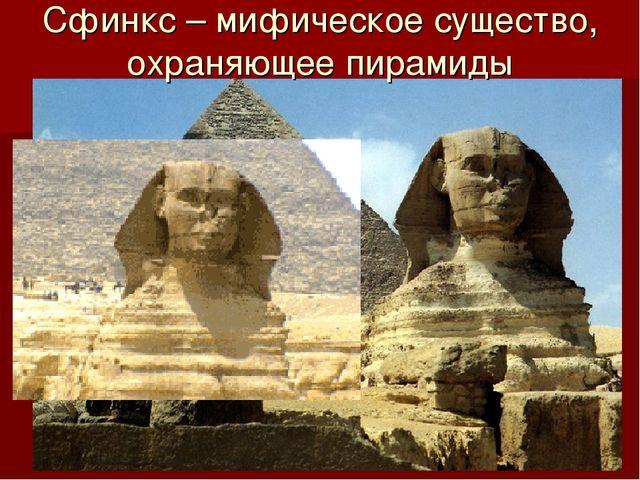 Сфинкс – мифическое существо, охраняющее пирамиды