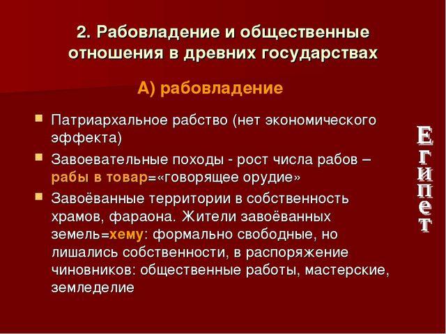 2. Рабовладение и общественные отношения в древних государствах Патриархально...