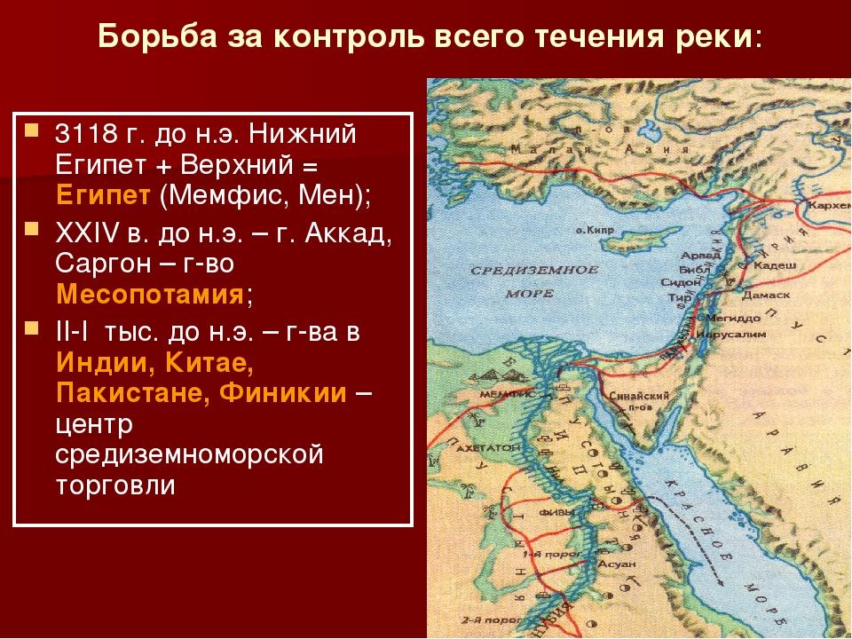 Борьба за контроль всего течения реки: 3118 г. до н.э. Нижний Египет + Верхни...
