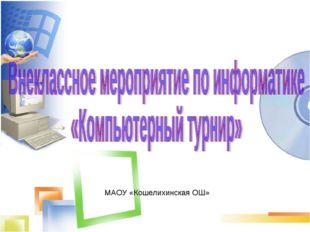 МАОУ «Кошелихинская ОШ»