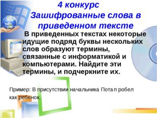 4 конкурс Зашифрованные слова в приведенном тексте В приведенных текстах неко