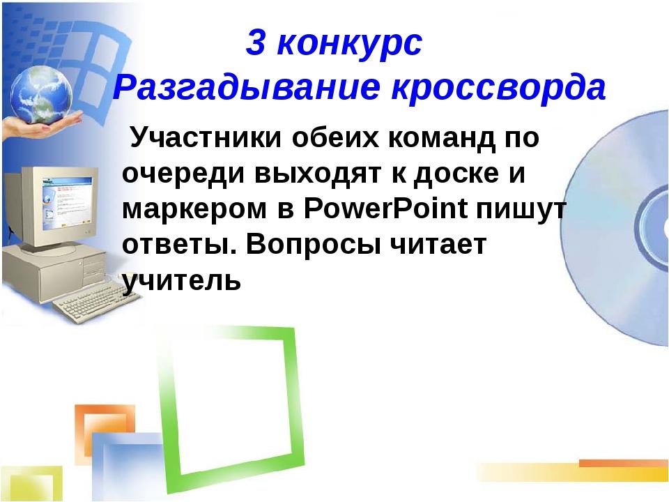 3 конкурс Разгадывание кроссворда Участники обеих команд по очереди выходят к...