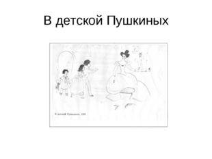 В детской Пушкиных